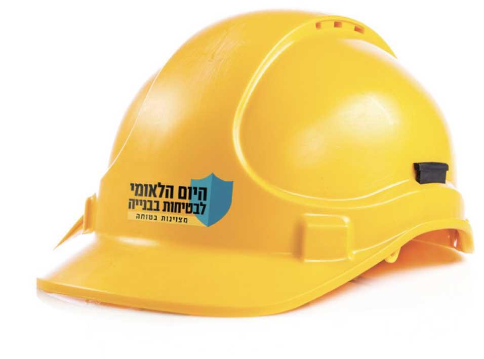 היום הלאומי לבטיחות בבנייה (מצויינות בטוחה)